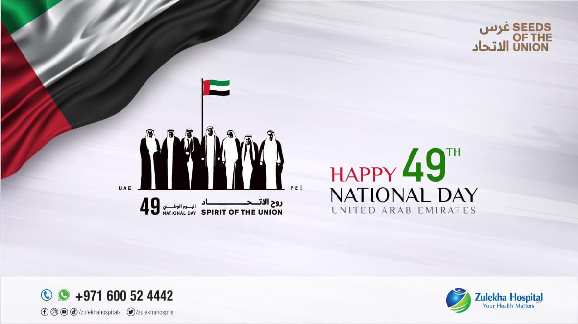 zulekha-promotions-National-Day_Web-Banner-EN-30-nov.jpg