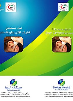 https://zulekhahospitals.com/uploads/leaflets_cover/11EarDrop.jpg