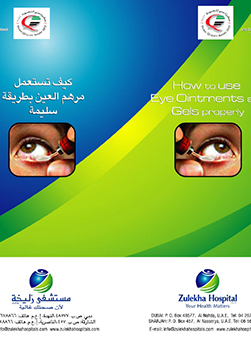 https://zulekhahospitals.com/uploads/leaflets_cover/11Eye-Ointments.jpg