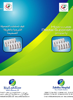https://zulekhahospitals.com/uploads/leaflets_cover/12RectalSuppositories.jpg