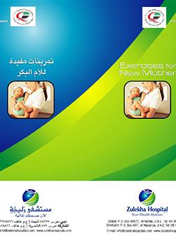 https://zulekhahospitals.com/uploads/leaflets_cover/13NewMotherExercises.jpg