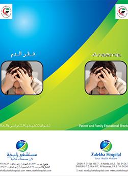 https://zulekhahospitals.com/uploads/leaflets_cover/16Anaemia.jpg