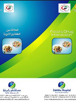 https://zulekhahospitals.com/uploads/leaflets_cover/16FoodDrug.jpg