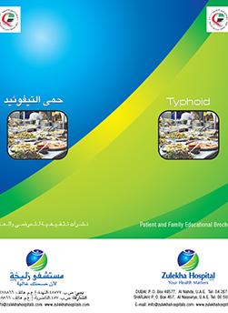 https://zulekhahospitals.com/uploads/leaflets_cover/16Typhoid.jpg