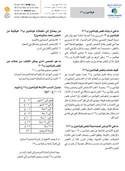 https://zulekhahospitals.com/uploads/leaflets_cover/16Vitamin-B12-arabic.jpg
