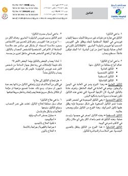 https://zulekhahospitals.com/uploads/leaflets_cover/16Warts-arabic.jpg