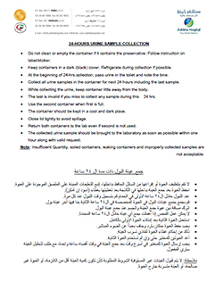 https://zulekhahospitals.com/uploads/leaflets_cover/1724Hrs-Urine-collection-arabEnglish.jpg