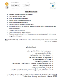 https://zulekhahospitals.com/uploads/leaflets_cover/17SPUTUM-COLLECTION-ArabEnglish.jpg