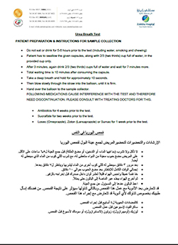 https://zulekhahospitals.com/uploads/leaflets_cover/17Urea-Breath-Test-ArabEnglish.jpg