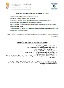 https://zulekhahospitals.com/uploads/leaflets_cover/17Urine-collection-arabicEnglish.jpg