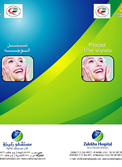 https://zulekhahospitals.com/uploads/leaflets_cover/18FacialParalysis.jpg