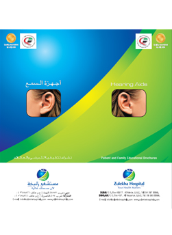 https://zulekhahospitals.com/uploads/leaflets_cover/1Hearing-Aids.jpg