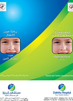 https://zulekhahospitals.com/uploads/leaflets_cover/20Eyecare-Refractive-Errors.jpg