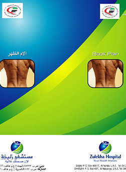 https://zulekhahospitals.com/uploads/leaflets_cover/22BackPain.jpg
