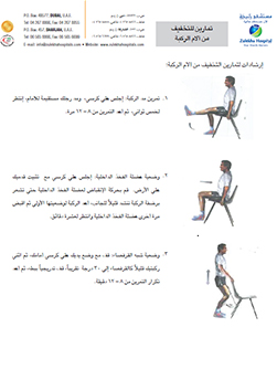 https://zulekhahospitals.com/uploads/leaflets_cover/22Exercises-for-knee-pain-arabic.jpg