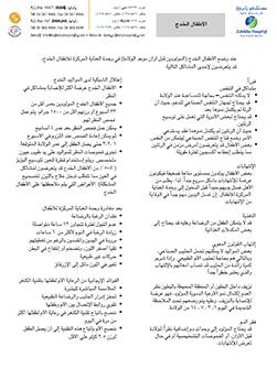 https://zulekhahospitals.com/uploads/leaflets_cover/24Preterm-Baby-arabic.jpg