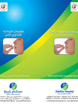 https://zulekhahospitals.com/uploads/leaflets_cover/25Safe_Medication.jpg