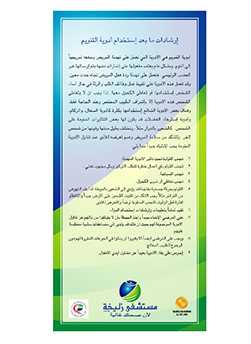 https://zulekhahospitals.com/uploads/leaflets_cover/25sedative-usage-arb.jpg