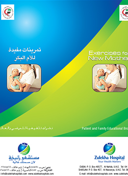 https://zulekhahospitals.com/uploads/leaflets_cover/26Exercise4Newmother.jpg