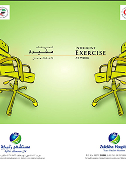 https://zulekhahospitals.com/uploads/leaflets_cover/26ExerciseBook.jpg