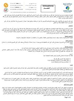 https://zulekhahospitals.com/uploads/leaflets_cover/27Schizophrenia-Arabic.jpg