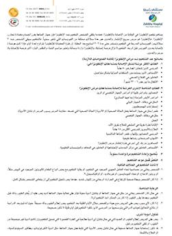 https://zulekhahospitals.com/uploads/leaflets_cover/28Influenza_A.jpg
