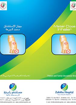 https://zulekhahospitals.com/uploads/leaflets_cover/28Meter-Dose-Inhaler.jpg