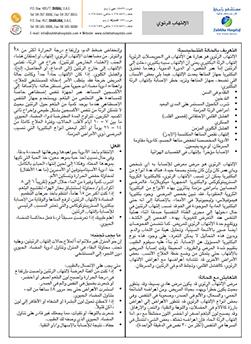 https://zulekhahospitals.com/uploads/leaflets_cover/28Pneumonia-arabic.jpg
