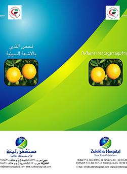 https://zulekhahospitals.com/uploads/leaflets_cover/29Mammographyy.jpg