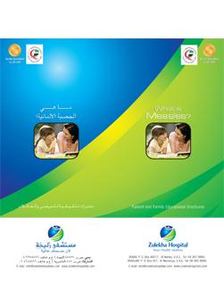https://zulekhahospitals.com/uploads/leaflets_cover/2Measles.jpg
