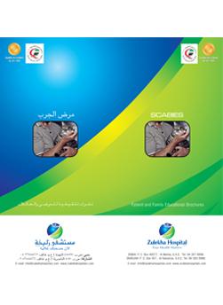 https://zulekhahospitals.com/uploads/leaflets_cover/2Scabies.jpg