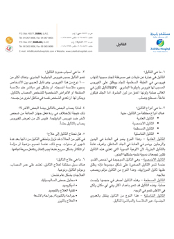 https://zulekhahospitals.com/uploads/leaflets_cover/2Warts-arabic.jpg