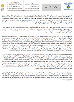 https://zulekhahospitals.com/uploads/leaflets_cover/32Vaircocelectomy-arabic.jpg