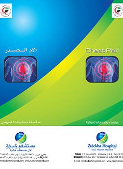 https://zulekhahospitals.com/uploads/leaflets_cover/5ChestPanLeaflet.jpg