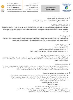 https://zulekhahospitals.com/uploads/leaflets_cover/5coronary-angiplasty.jpg