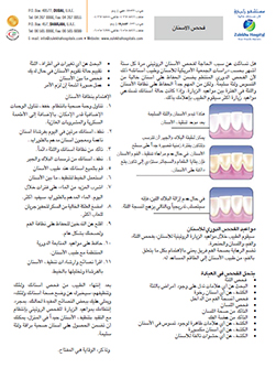 https://zulekhahospitals.com/uploads/leaflets_cover/6Dental-Check-up-arabic.jpg