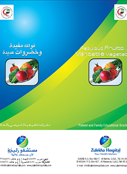 https://zulekhahospitals.com/uploads/leaflets_cover/8Fabulous-Fruits.jpg