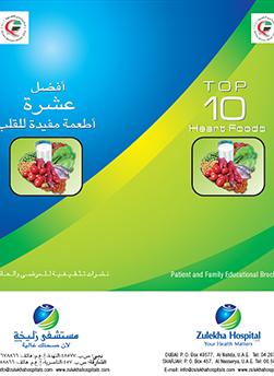 https://zulekhahospitals.com/uploads/leaflets_cover/8Weight-Management.jpg